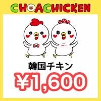 ¥1,600チケット〜チョアチキン馬込店〜