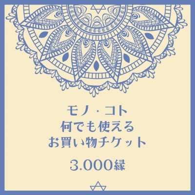 モノ・コト何でも使えるお買い物チケット/5,000縁