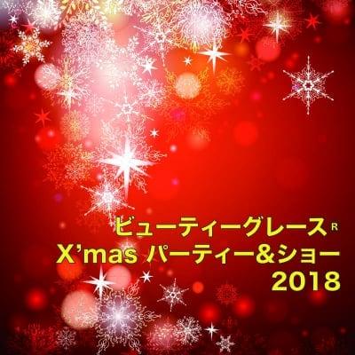 ビューティグレースクリスマスパーティー&ショー2018《BGメンバー》