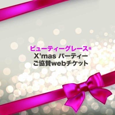 ビューティーグレースX'masパーティーご協賛【3万円】