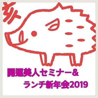 【大阪開催BGメンバー】絶対的強運美人になる開運美人セミナー&ランチ新年会2019