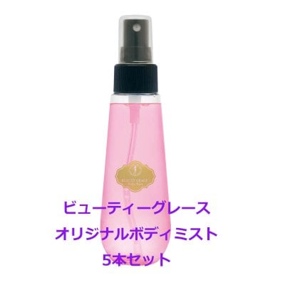 新発売!ビューティーグレースボディミスト5本セット【送料無料】