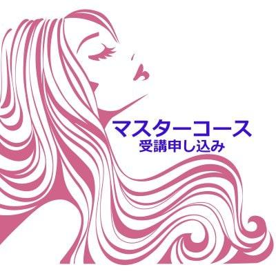 《カード専用②》2019年スタート!東京マスターコース受講申し込み