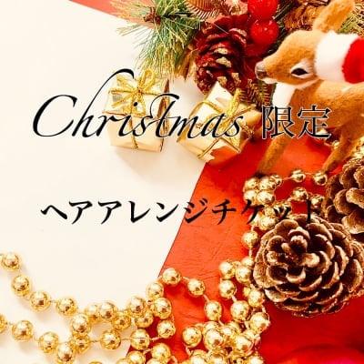 クリスマス限定‼︎出張ヘアアレンジチケット700円