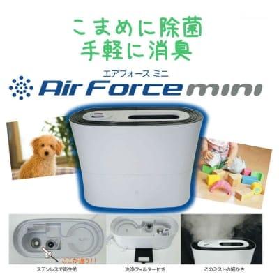 【送料無料‼︎高ポイント還元】Air Fouce mini ミニ(小型機)/ドライミスト小型噴霧器  エアフォースミニ