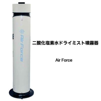 水成二酸化塩素水ドライミスト噴霧器 Air Force