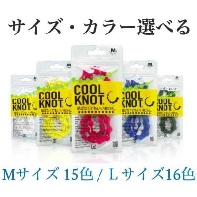 クールノット【厳選カラー】1足分(合計2本入り)Mサイズ・Lサイズ選べる 結ばなくてもいい靴紐