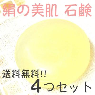 送料無料!! 80g4個入りセット 絹の美肌/洗顔絹石鹸【シルク100%より、こだわったオリジナル石けん】