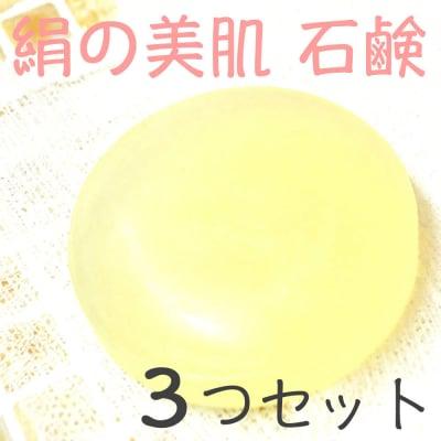 絹の美肌/洗顔絹石鹸 80g(3個入りセット)【シルク100%より、こだわったオリジナル石けん】