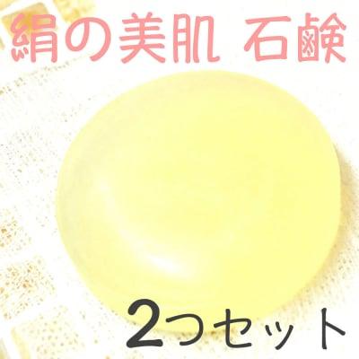 絹の美肌/洗顔絹石鹸 80g(2個入りセット)【シルク100%より、こだわったオリジナル石けん】