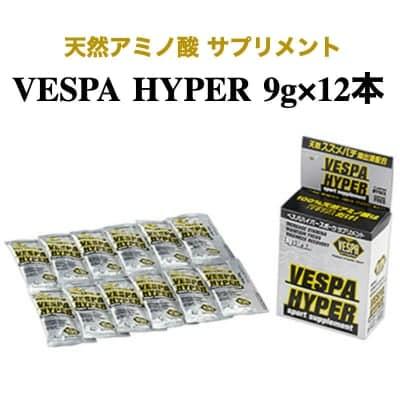ベスパ ハイパー スポーツサプリメント 12本 × 9g【100%天然アミノ酸スポーツドリンク 】