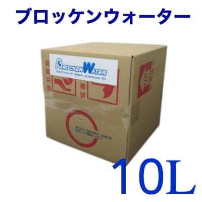 次亜塩素酸水に代わる除菌専用水|ブロッケンウォーター(水性二酸化塩素) 500ppm/10ℓ