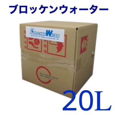 次亜塩素酸水に代わる除菌専用水|ブロッケンウォーター(水性二酸化塩素) 500ppm / 20ℓ