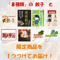 餃子詰め合わせセット送料無料8種類+限定1商品(ほぼ全商品)群馬の千吉...