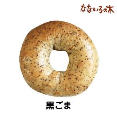 5.天然酵母べーぐる 黒ごま(2個)