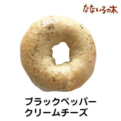 8.天然酵母べーぐる ブラックペッパークリームチーズ(2個)