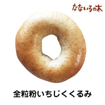 10.天然酵母べーぐる 全粒粉いちじくくるみ(2個)