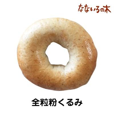 9.天然酵母べーぐる 全粒粉くるみ(2個)