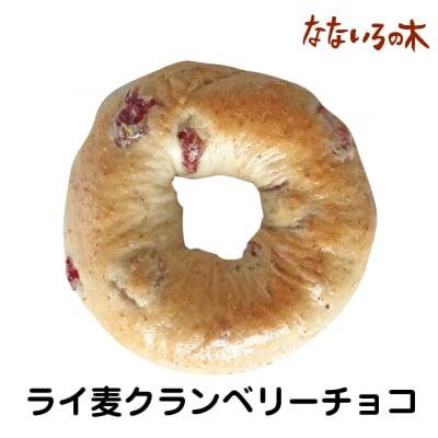 12.天然酵母べーぐる ライ麦クランベリーチョコ(2個)