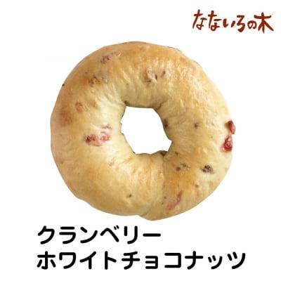 14.天然酵母べーぐる クランベリーホワイトチョコナッツ(2個)