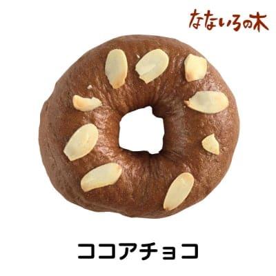 19.天然酵母べーぐる ココアチョコ(2個)