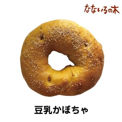 27.天然酵母べーぐる 豆乳かぼちゃ(2個)