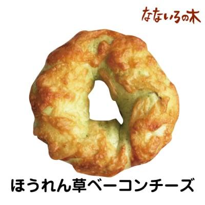 32.天然酵母べーぐる ほうれん草ベーコンチーズ(2個)