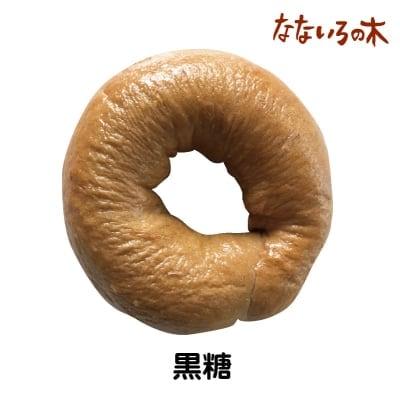 41.天然酵母べーぐる 黒糖(2個)