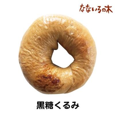 42.天然酵母べーぐる 黒糖くるみ(2個)