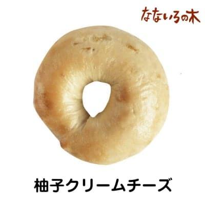 45.天然酵母べーぐる 柚子クリームチーズ(2個)