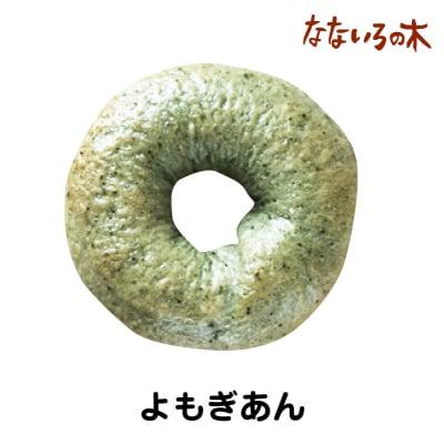 46.天然酵母べーぐる よもぎあん(2個)