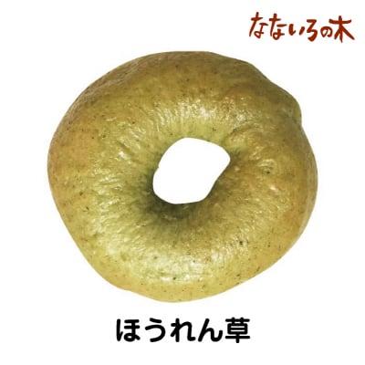 31.天然酵母べーぐる ほうれん草(2個)