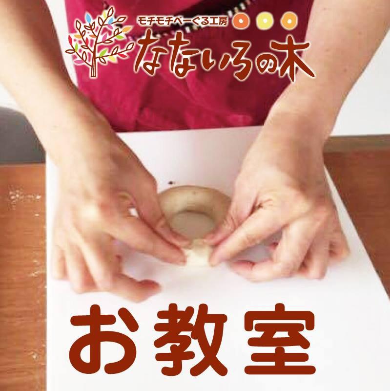 4月17日(土) 天然酵母プレーン&チーズミニべーぐる教室(軽食付き)のイメージその1