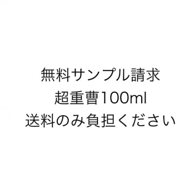 【BNIメンバー限定】|無料サンプル請求|「超重曹100ml|送料のみ負担ください