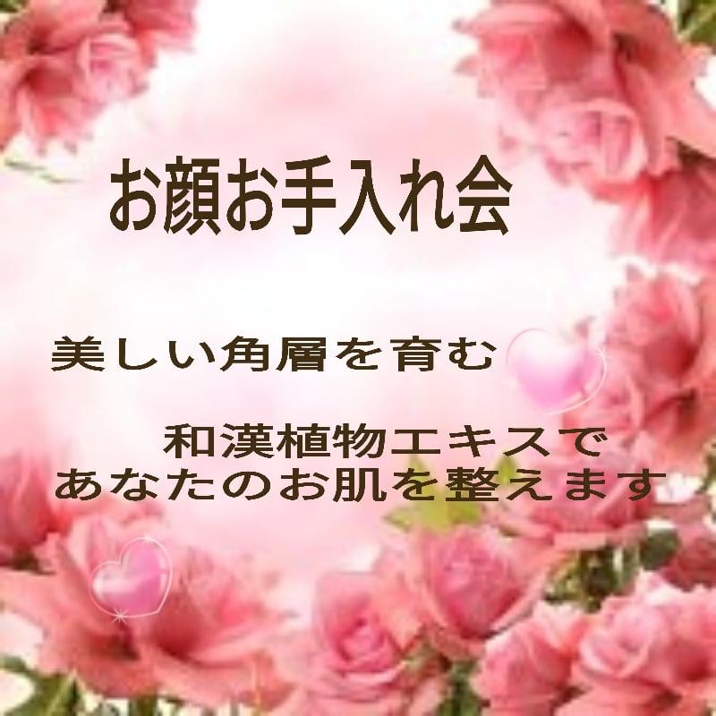 お顔のお手入れ 洗顔潤いコ−スし初回体験2000円(一回限り)のイメージその1