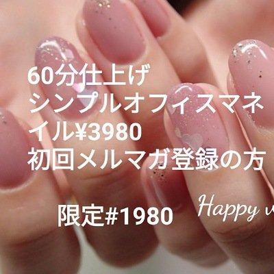 ワンカラージェルネイル初回1980円