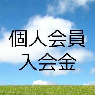 【個人会員用】日本の福祉を考える会 入会金