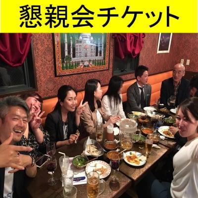 【全員共通】日本の医療と福祉を考える会 9/16 懇親会 チケット