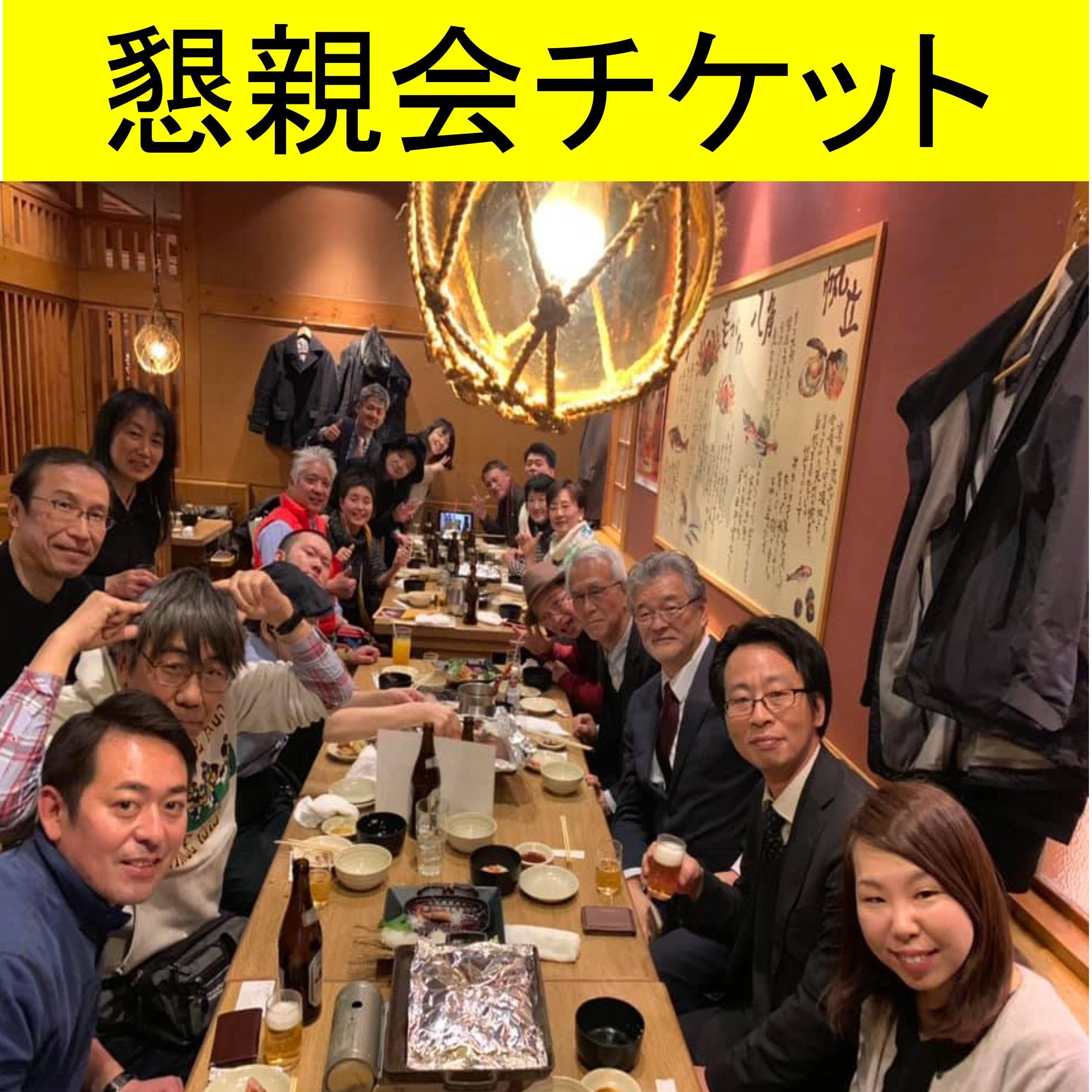 【全員共通】日本の医療と福祉を考える会 9/16 懇親会 チケットのイメージその2