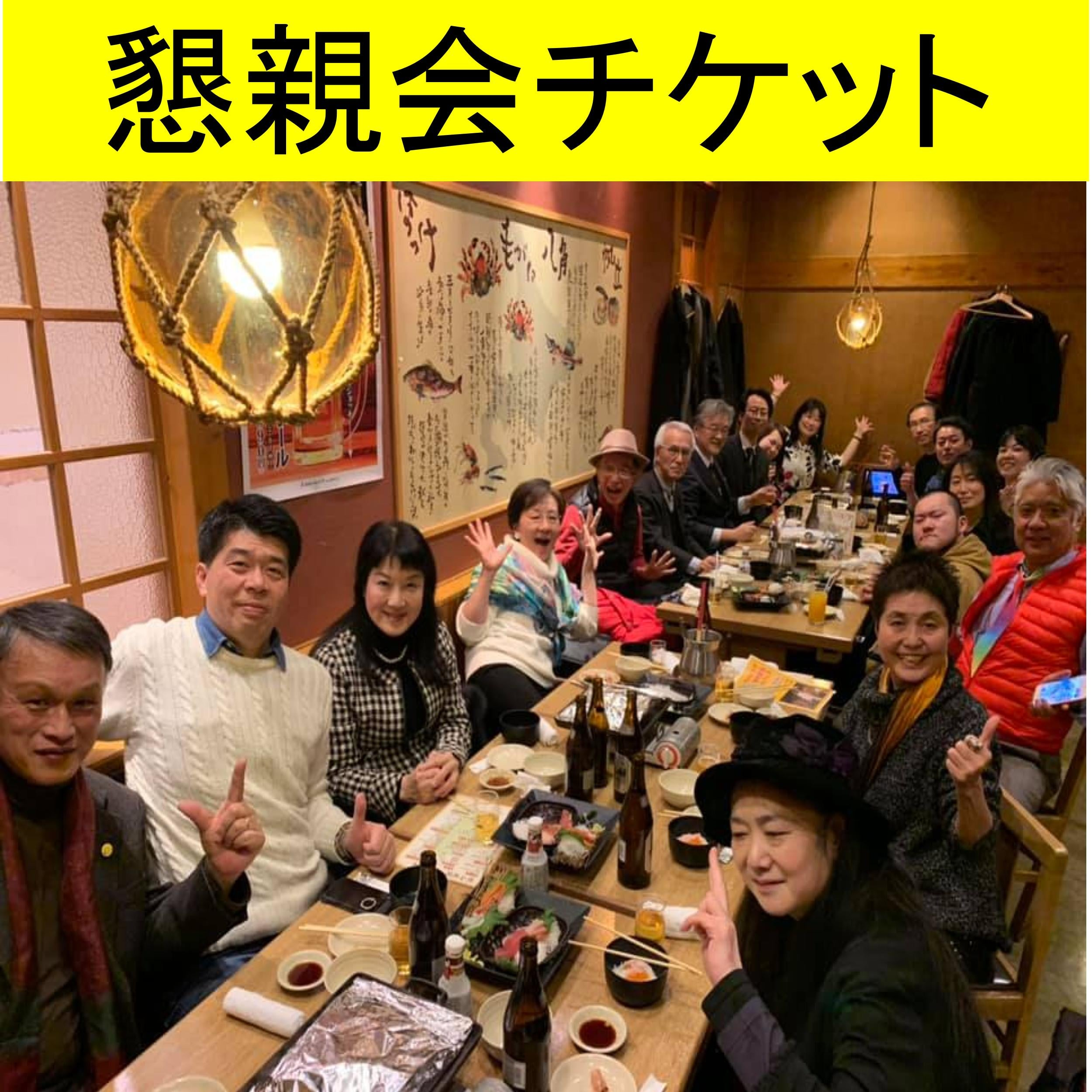 【全員共通】日本の医療と福祉を考える会 9/16 懇親会 チケットのイメージその3