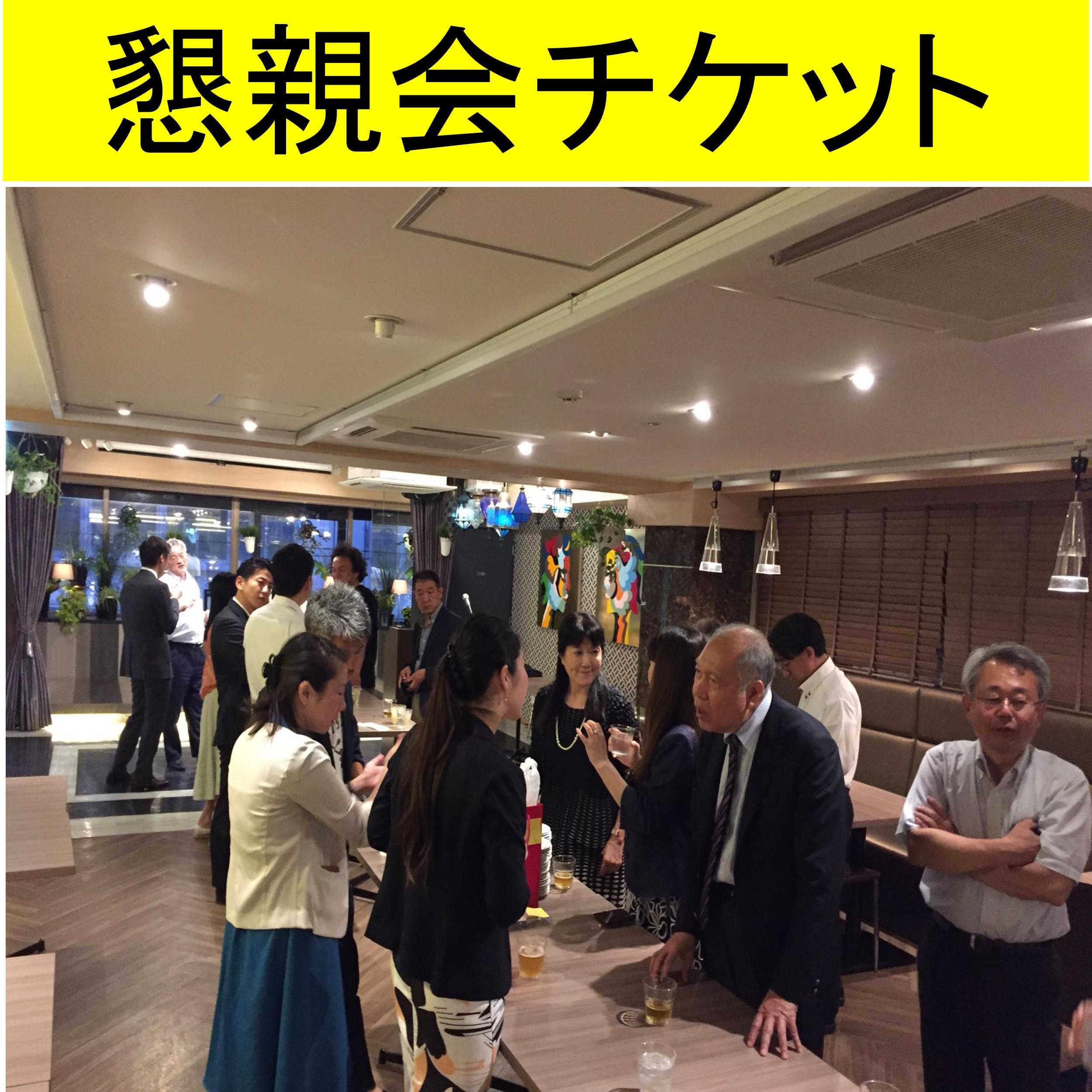 【全員共通】日本の医療と福祉を考える会 9/16 懇親会 チケットのイメージその4