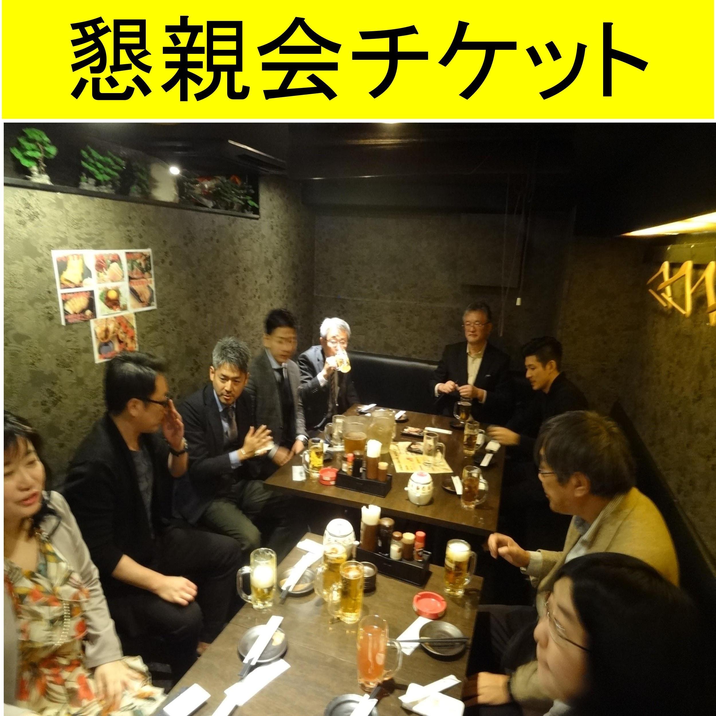 【全員共通】日本の医療と福祉を考える会 9/16 懇親会 チケットのイメージその5