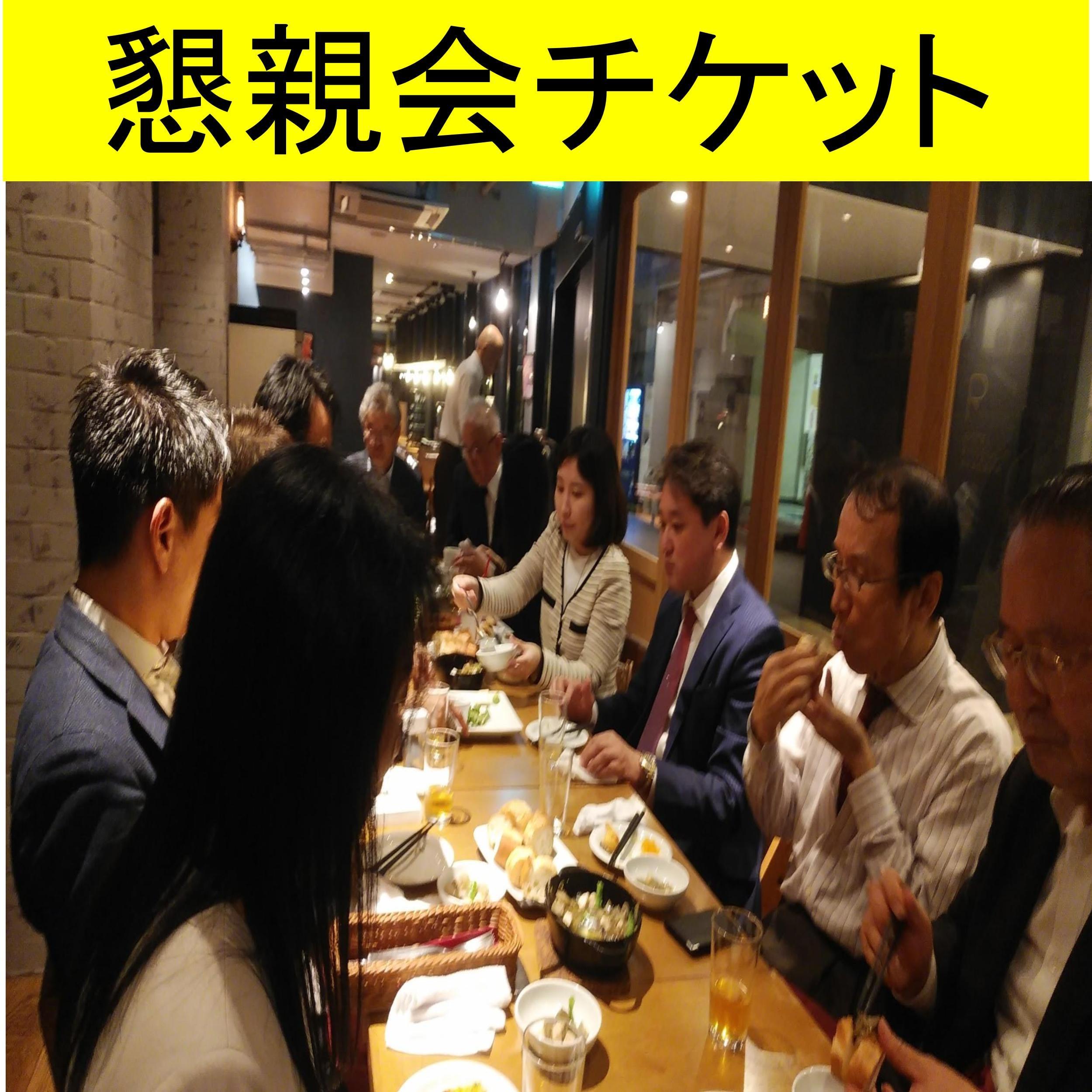 【全員共通】日本の医療と福祉を考える会 9/16 懇親会 チケットのイメージその6