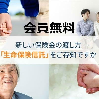 『日本の医療と福祉を考える会 』~いまから考えてみませんか?残されるご家族とお金のこと~