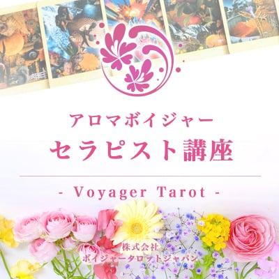 【Zoom】アロマボイジャーセラピスト養成講座 講師:三好えみ 4月24日(土曜日)