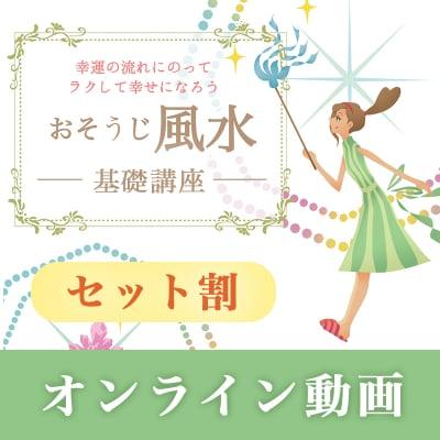 【セット割】オンライン動画 「三好えみのおそうじ風水 基礎講座」&...