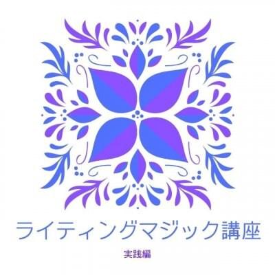 【5月27日、6月18日】ライティングマジック(実践編)【ZOOMのみ】講師:三好えみ