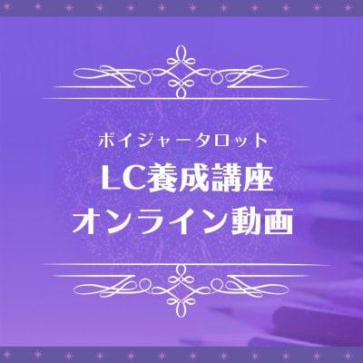 LC養成講座 オンライン動画 お支払いチケット