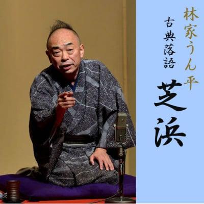 3/8(日)14時~林家うん平 落語会+令和モード展