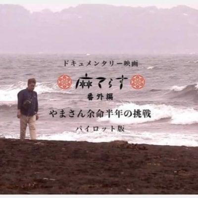 【4/15高岡】〜他に助かる道があるなら教えてくれ!〜「麻てらす番外編 やまさん余命半年の挑戦(パイロット版)」